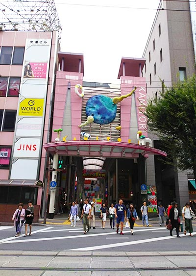 Kamitori Shopping Arcade