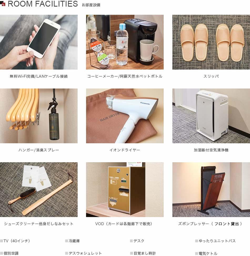 お部屋設備