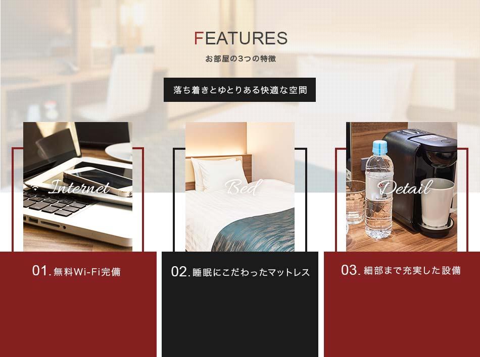 お部屋の3つの特徴